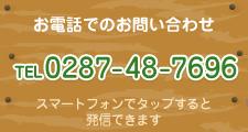 お電話でのお問い合わせ 0287-48-7696